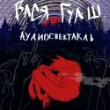 Вася Гуаш - Аудиоспектакль (2017) | Rap - Альбом - RapВокзал