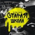"Yu-Ron & DJ Go - ""Старая Школа"" (EP) | Rap - Альбом - RapВокзал"