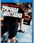 Срочная доставка / Premium Rush (2012) HDRip [iPhone, iPod, iPad, Android, mp4] | Фильмы на RAP Вокзал http://rapvokzal.com/