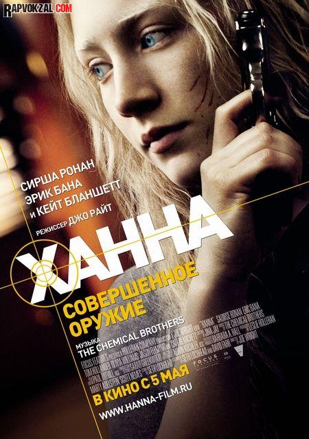 Фильмы на RAP Вокзал http://rapvokzal.com/