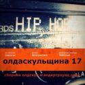 Olda Skoola Records представляет: сборник Олда скульщина ч.17 (2016) | Rap - Альбом - RapВокзал