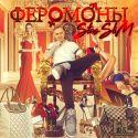 "Stas SliM - ""Феромоны"" | Rap - Альбом - RapВокзал"