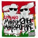 "Lovemic - ""МиКрОмаНы на МиКрОФонИкЕ"" | Rap - Альбом - RapВокзал"
