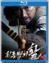 Стрела. Абсолютное оружие / Choi-jong-byeong-gi Hwal (2011) HDTVRip / iPhone/ iPod | Фильмы на RAP Вокзал http://rapvokzal.com/