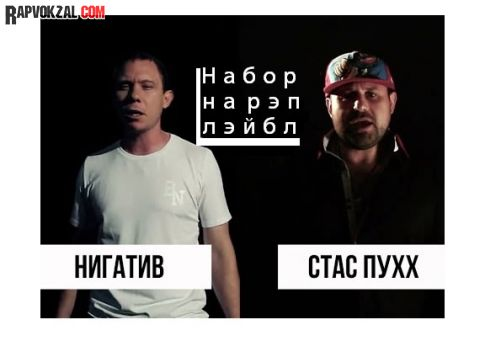 RAP (RAP Вокзал - https://rapvokzal.com/)
